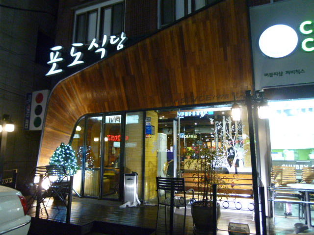 2012 年末ソウル⑦ ポド食堂で炭火焼きテジカルビ_d0285416_0225663.jpg