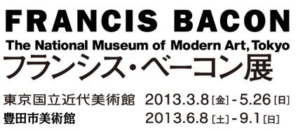 フランシス・ベーコン展 キタ━━━━(゚∀゚)━━━━!! Francis Bacon #contemporaryart _b0074921_2421895.jpg
