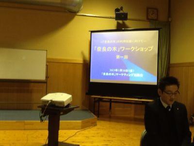 奈良の木マーケティングの集い_c0124828_1111598.jpg