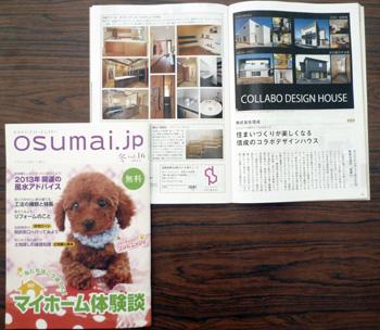 osumai.jp vol.16 冬号_e0180332_8371449.jpg