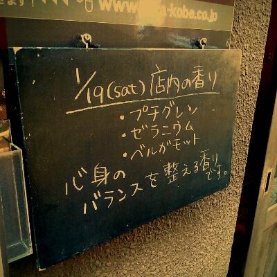店内のアロマ1/19(sat)_d0143138_19594825.jpg