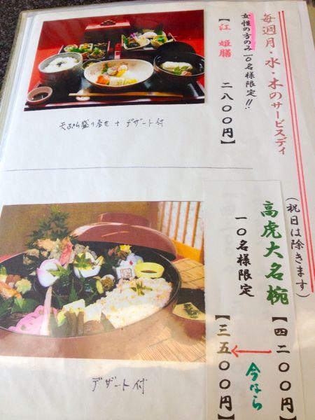 京料理  いちのもん_e0292546_14251533.jpg