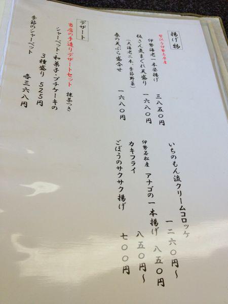 京料理  いちのもん_e0292546_14251696.jpg