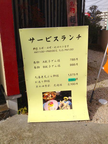京料理  いちのもん_e0292546_1425771.jpg