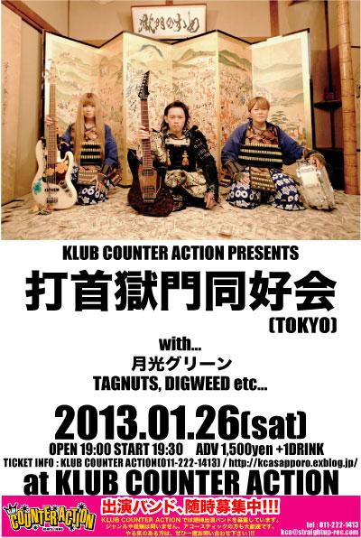 本日のライブ(KLUB COUNTER ACTION)_a0119383_15173517.jpg