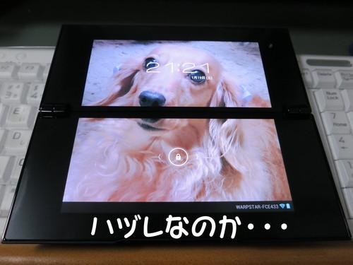 Sony Tablet Pシリーズ 不具合_b0200291_2151636.jpg