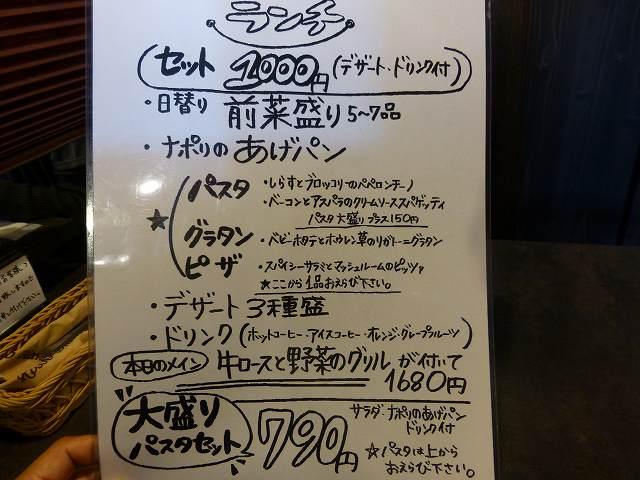イタリアン食堂 みくに荘   東三国_c0118393_12203933.jpg