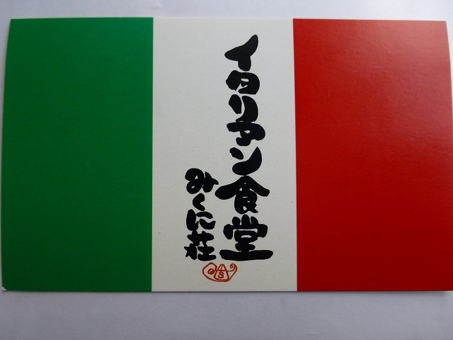 イタリアン食堂 みくに荘   東三国_c0118393_1255104.jpg
