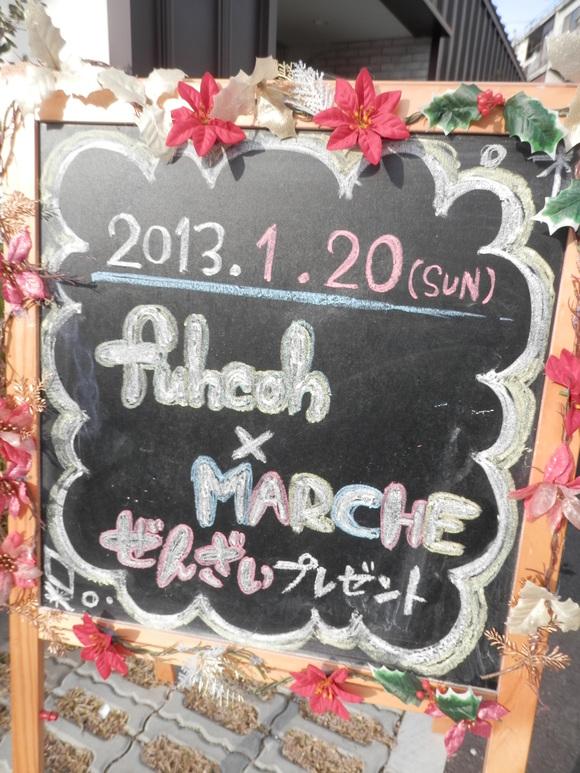 「中井マルシェ」にて☆_a0125419_2135831.jpg