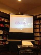 石川県の映画「珠洲のジイちゃん」_e0145332_22284832.jpg