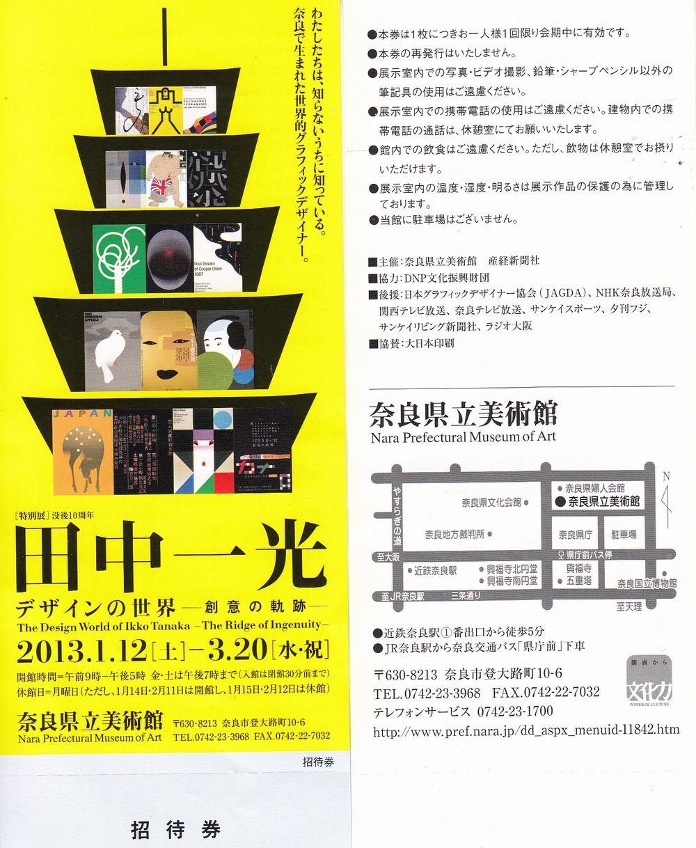 奈良県立美術館の田中一光展_a0237937_22495447.jpg