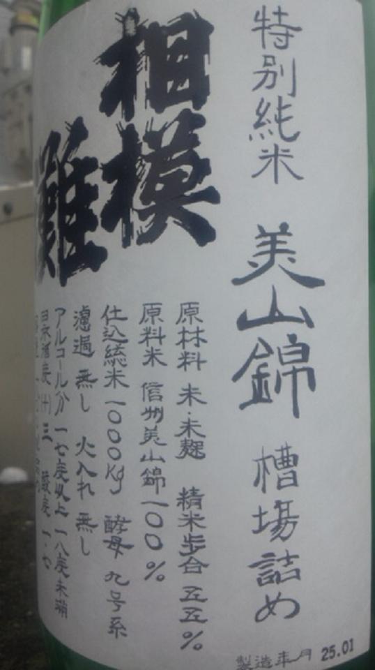 【日本酒】 相模灘 槽場詰め 特別純米 無濾過生原酒 美山錦 限定 新酒24BY_e0173738_2203239.jpg