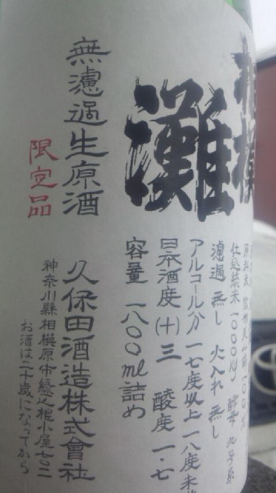 【日本酒】 相模灘 槽場詰め 特別純米 無濾過生原酒 美山錦 限定 新酒24BY_e0173738_2204518.jpg