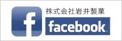 株式会社岩井製菓 facebockはじめました