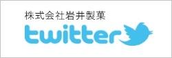 株式会社岩井製菓 twitterはじめました