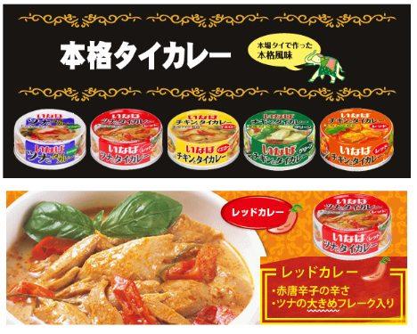 いなばタイカレー缶詰「チキンとタイカレーイエロー」お取り寄せ通販_e0192740_1333403.jpg