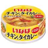 いなばタイカレー缶詰「チキンとタイカレーイエロー」お取り寄せ通販_e0192740_13365354.jpg
