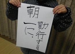 座談会のスペシャル企画 <新年の書き初め>_c0180341_20441951.jpg