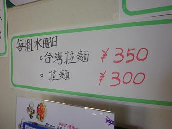 ら2/'12' (初)『台湾食堂』@守谷_a0139242_6274744.jpg
