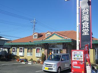 ら2/'12' (初)『台湾食堂』@守谷_a0139242_6373094.jpg