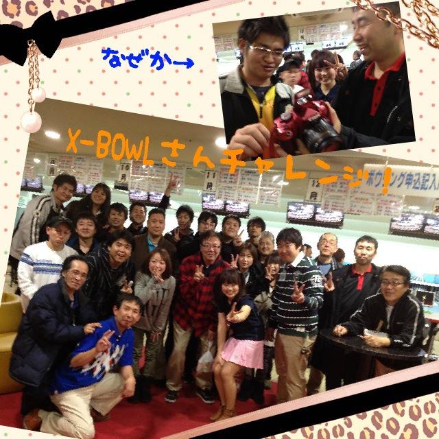 X-BOWLさんチャレンジヾ(@⌒ー⌒@)ノ_a0258349_0153279.jpg