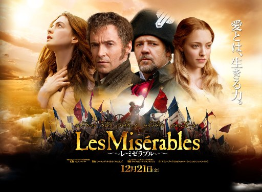 Les Miserables ~レ・ミゼラブル~_d0246960_23451837.jpg
