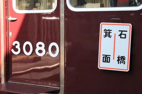 阪急 看板車 3080F_d0202264_7382334.jpg