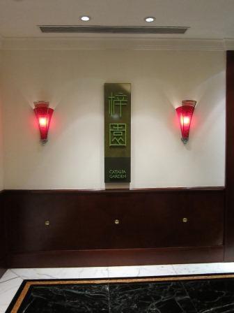 ロイヤルホテル内の上海料理 『梓園』_a0151580_17533322.jpg