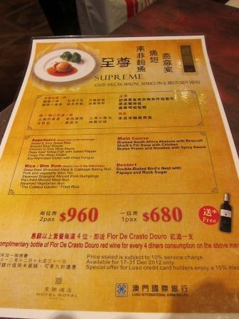 ロイヤルホテル内の上海料理 『梓園』_a0151580_17535383.jpg