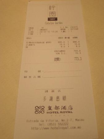 ロイヤルホテル内の上海料理 『梓園』_a0151580_1755103.jpg