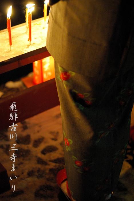 飛騨古川三寺まいり 2013 ~瀬戸川編~_a0258099_175959.jpg