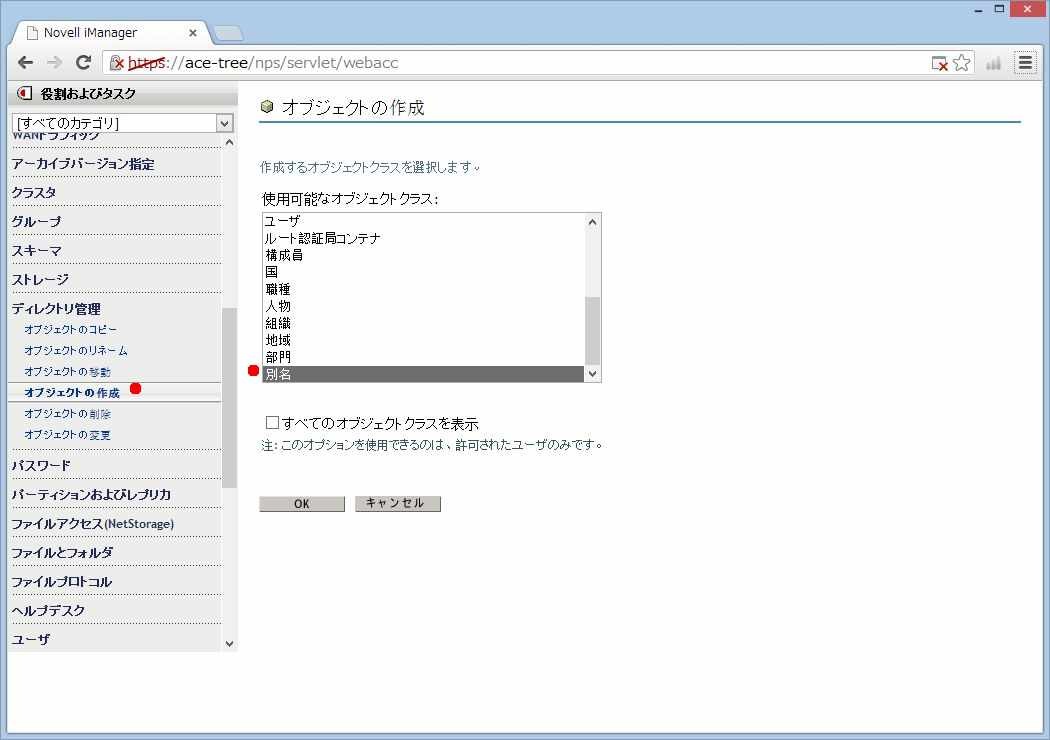 eDirectory の Alias (別名)機能_a0056607_13444174.jpg