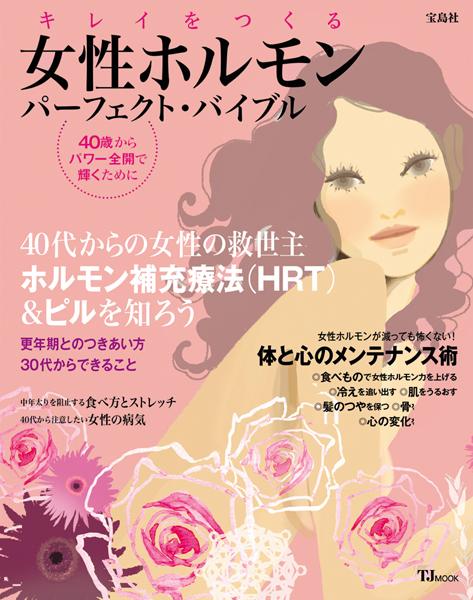 mook『キレイをつくる 女性ホルモン パーフェクト・バイブル』_f0172313_4591338.jpg