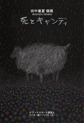 京都・大阪展覧会巡り 2013.1/18,19_a0093332_15152746.jpg