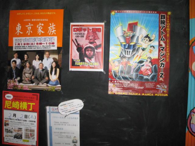 「山田洋次酒場」レポート_a0093332_15433089.jpg