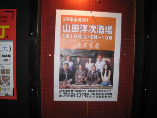 「山田洋次酒場」レポート_a0093332_1543734.jpg