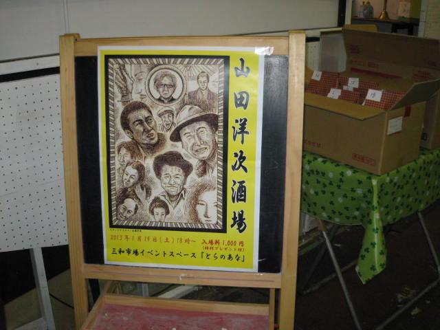 「山田洋次酒場」レポート_a0093332_15442157.jpg