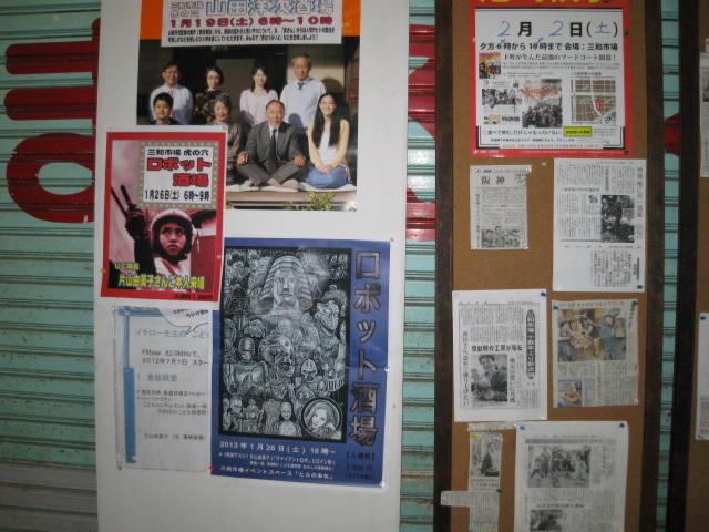 「山田洋次酒場」レポート_a0093332_15451822.jpg