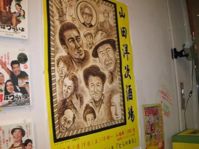 「山田洋次酒場」レポート_a0093332_15463318.jpg