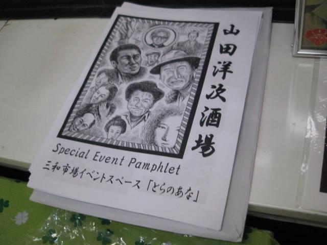「山田洋次酒場」レポート_a0093332_1652078.jpg