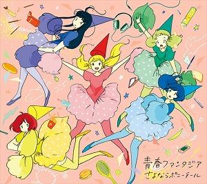 さよならポニーテール、セカンドフルアルバム『青春ファンタジア』、3月6日発売決定!_e0025035_17483050.jpg