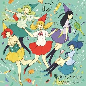 さよならポニーテール、セカンドフルアルバム『青春ファンタジア』、3月6日発売決定!_e0025035_17485198.jpg