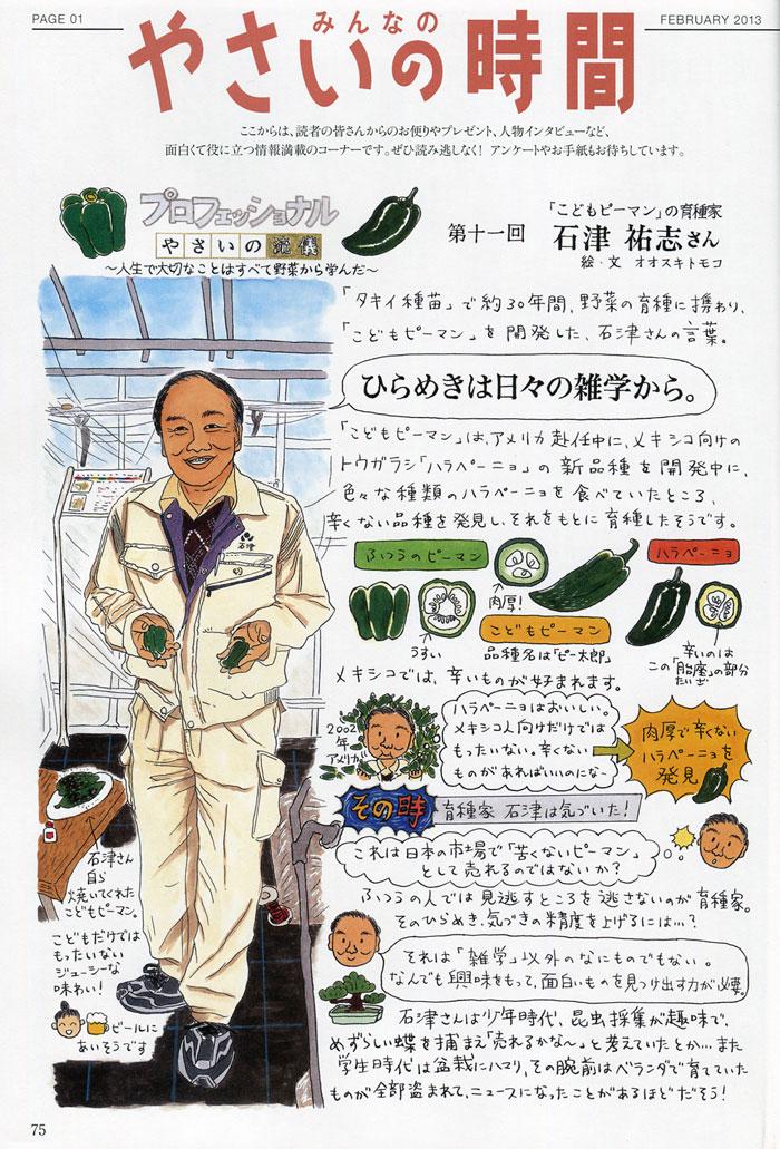 【連載】「プロフェッショナル やさいの流儀」趣味の園芸 やさいの時間(NHK出版)2013年2月号_f0134538_2312572.jpg
