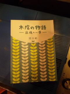 本_e0153039_16513015.jpg