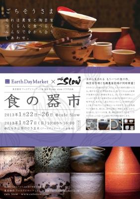 東京朝市アースデイマーケット&カフェスロー コラボ企画_c0070741_12222366.jpg