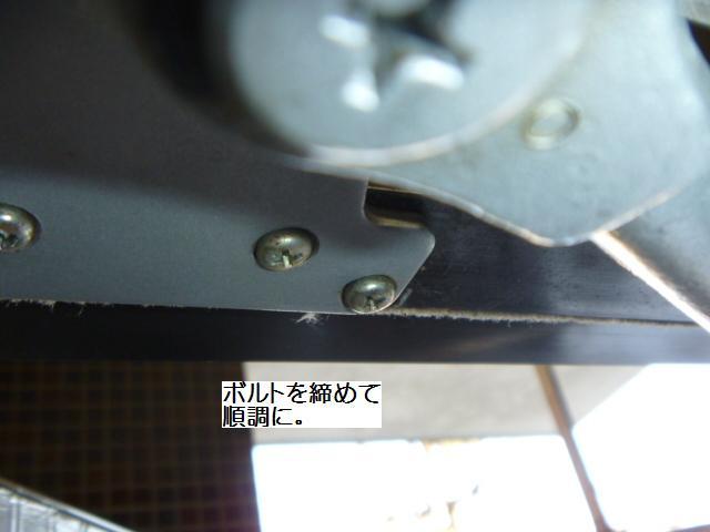 2件の修理作業_c0186441_2052126.jpg