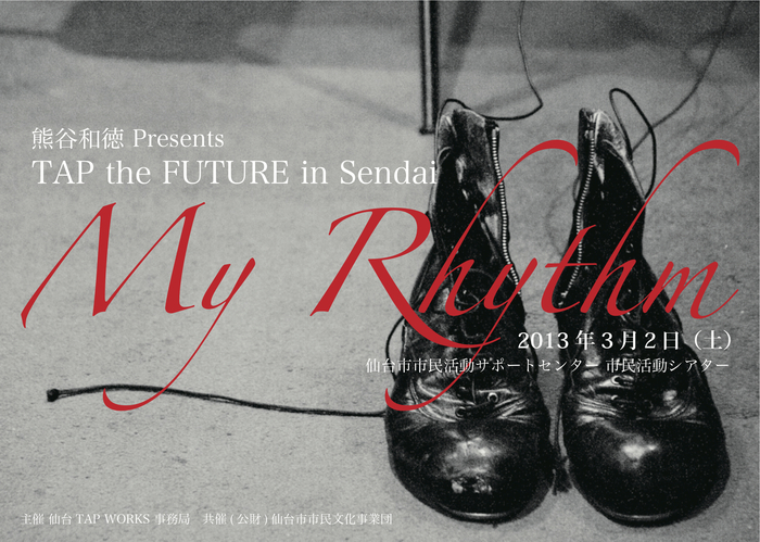 TAP the FUTURE in SENDAI 第6期末公演『My Rhythm』_f0137346_144376.jpg