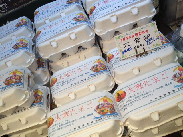 1/20日生まれの大寒たまごを食べて健康運&金運アップ♪本日発売です!_c0069047_1337790.jpg