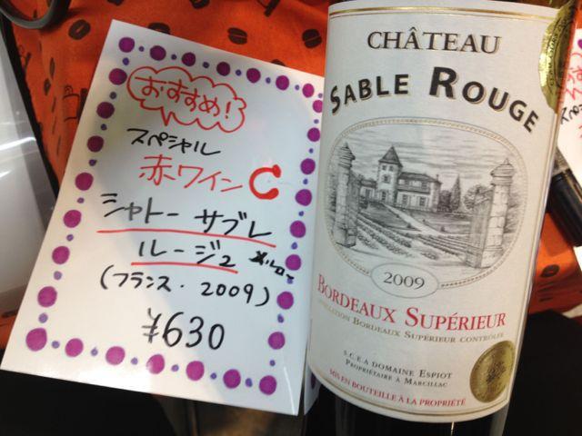 """ただいまのスペシャル赤ワインCは\""""シャトー サブレ ルージュ メルロー(フランス・2009)\""""!_c0069047_2161857.jpg"""