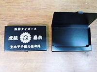 名刺ケース・キーホルダー作成_c0217450_16522898.jpg